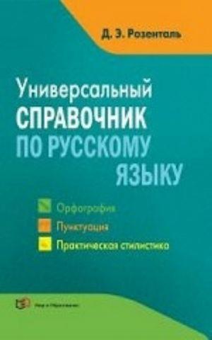 Universalnyj spravochnik po russkomu jazyku. Orfografija. Punktuatsija. Prakticheskaja stilistika