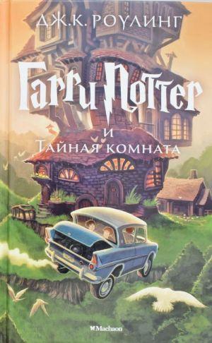 Garri Potter i Tajnaja komnata (2nd book) Harry Potter and the Chamber of Secrets in Russian