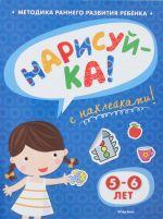 NARISUJ-KA (5-6 let) (s naklejkami) Igrovye uroki
