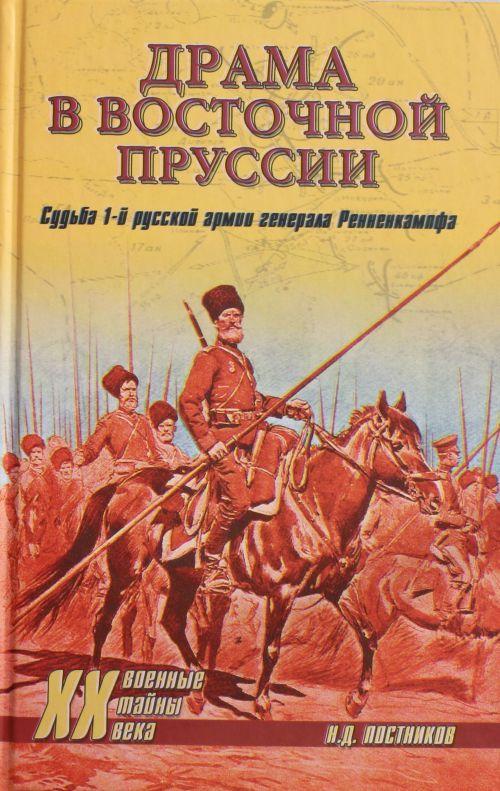 Drama v Vostochnoj Prussii. Sudba 1-j russkoj armii generala Rennenkampfa