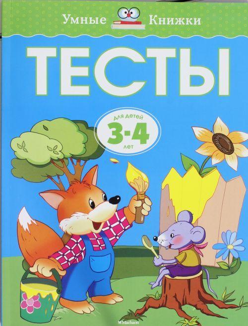 Тесты (3-4 года) (нов.обл.)