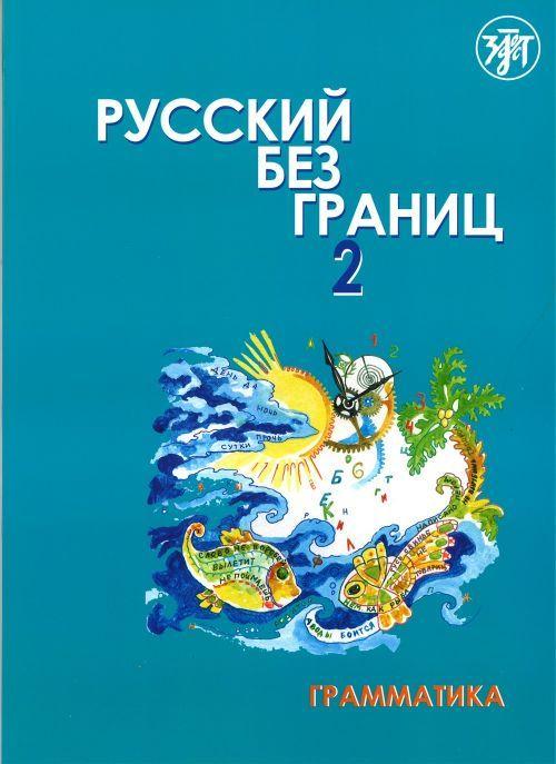 Russkij bez granits 2. Grammatika