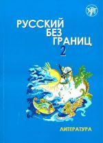 Russkij bez granits 2. Literatura. The set consists of book and CD