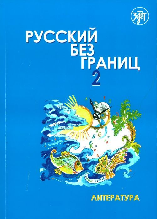 Russkij bez granits 2. Literatura. Kirja sisältää CD:n