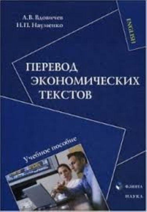Perevod ekonomicheskikh tekstov
