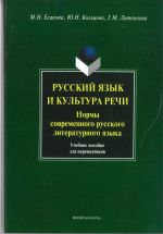 Русский язык и культура речи. Нормы современного русского литературного языка