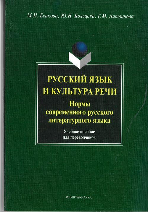 Russkij jazyk i kultura rechi. Normy sovremennogo russkogo literaturnogo jazyka