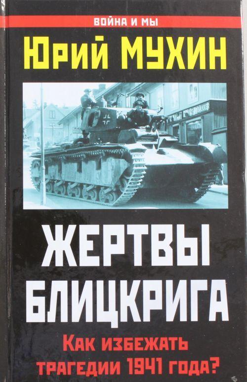 Zhertvy Blitskriga. Kak izbezhat tragedii 1941 goda?