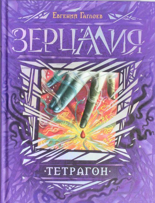 Zertsalija. 4. Tetragon