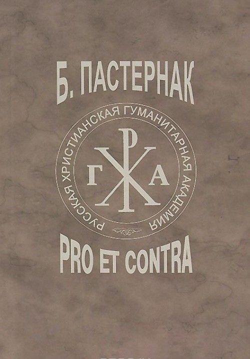 Pasternak. Pro et contra. Tom 2
