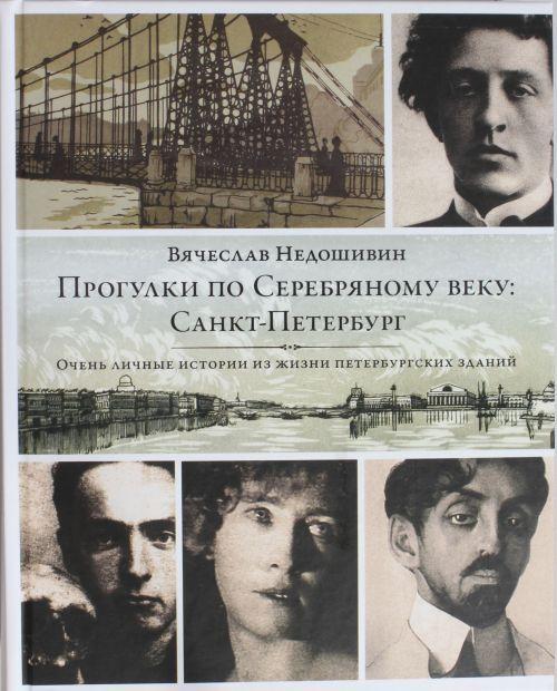 Progulki po Serebrjanomu veku. Sankt-Peterburg