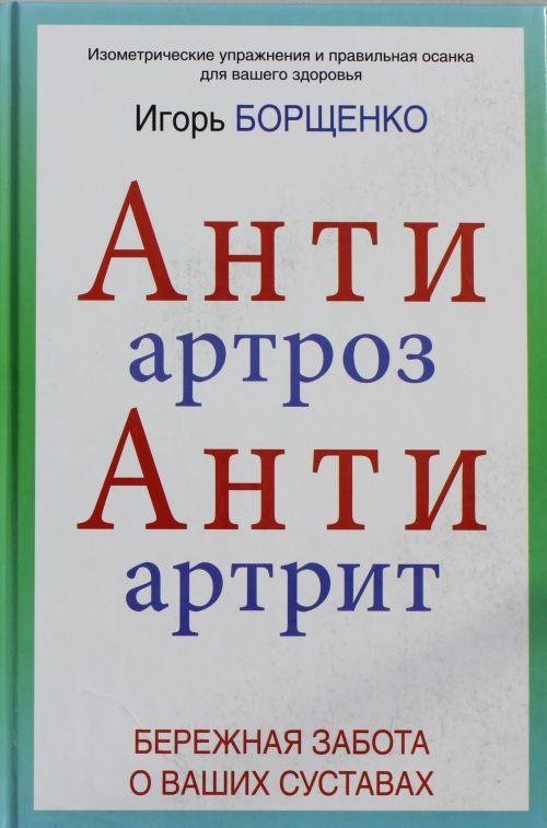 АнтиАртроз, АнтиАртрит