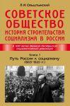 Sovetskoe obschestvo. Istorija stroitelstva sotsializma v Rossii. Kniga 1. Put Rossii k sotsializmu (1905-1920 gg.)