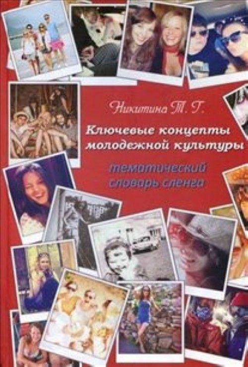 Kljuchevye kontsepty molodezhnoj kultury. Tematicheskij slovar slenga