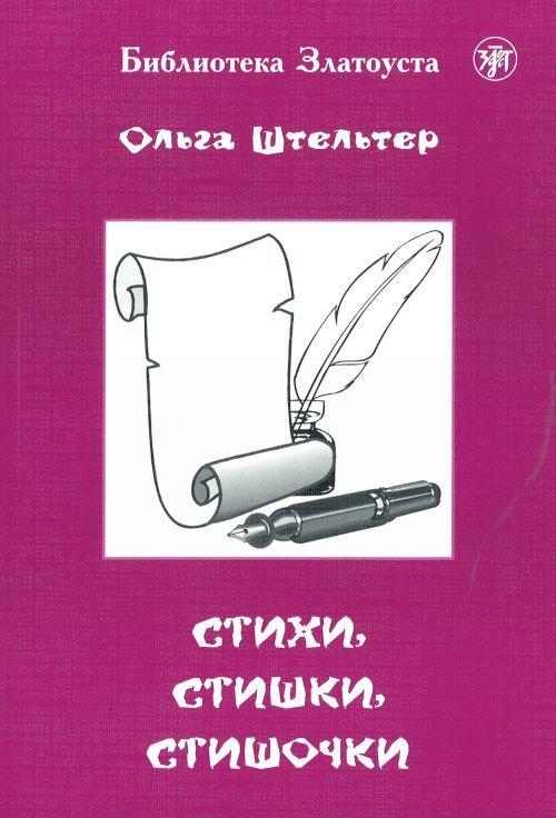 Stikhi, Stishki, Stishochki. 100 stikhotvorenij dlja izuchajuschikh russkij jazyk