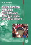 Obschie voprosy metodiki prepodavanija russkogo jazyka kak inostrannogo