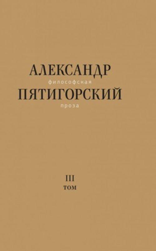 Filosofskaja proza. T. III: Drevnij Chelovek v Gorode