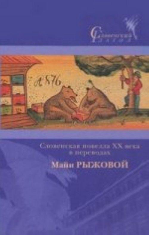 Словенская новелла XX века в переводах Майи Рыжковой