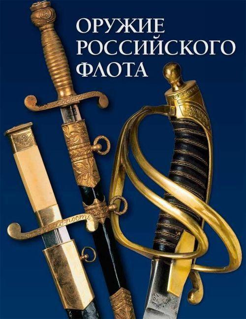 Оружие Российского флота