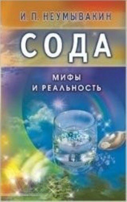 Soda. Mify i realnost