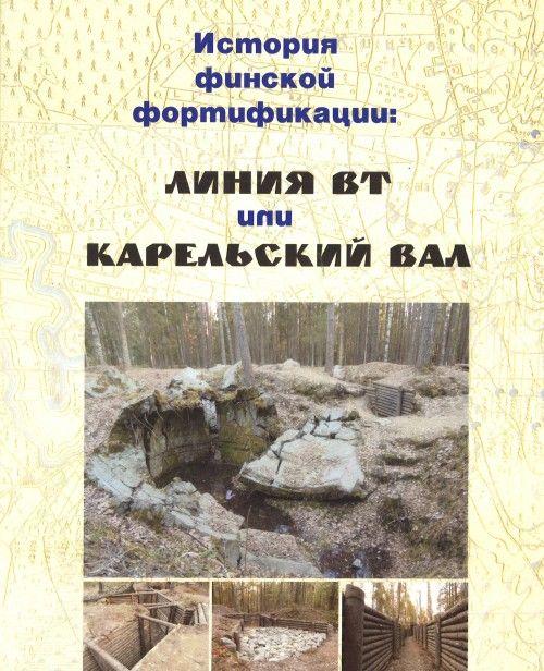 "Istorija finskoj fortifikatsiii: linija VT ili ""Karelskij val"""
