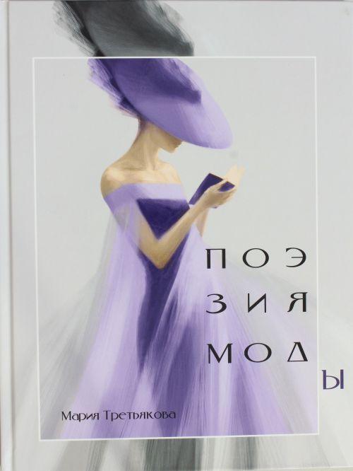 Poezija mody