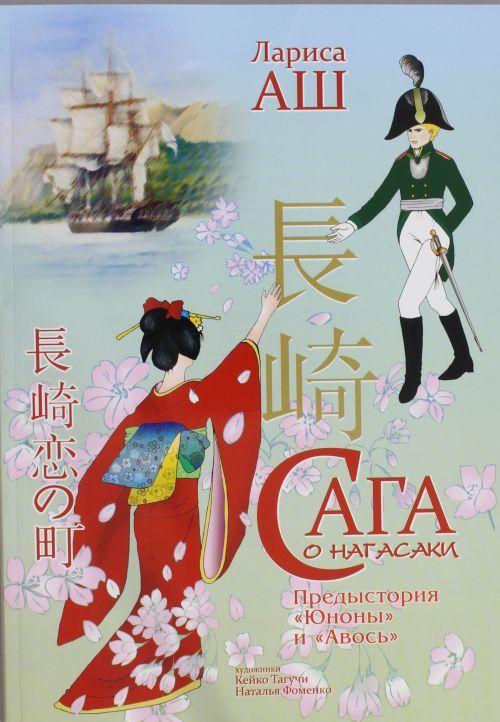 Saga o Nagasaki