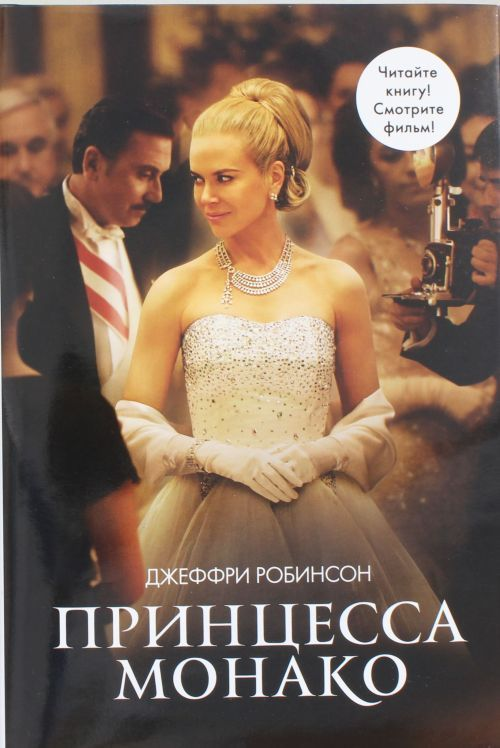 Printsessa Monako Bogini. Zhizn, Ljubov, Sudba