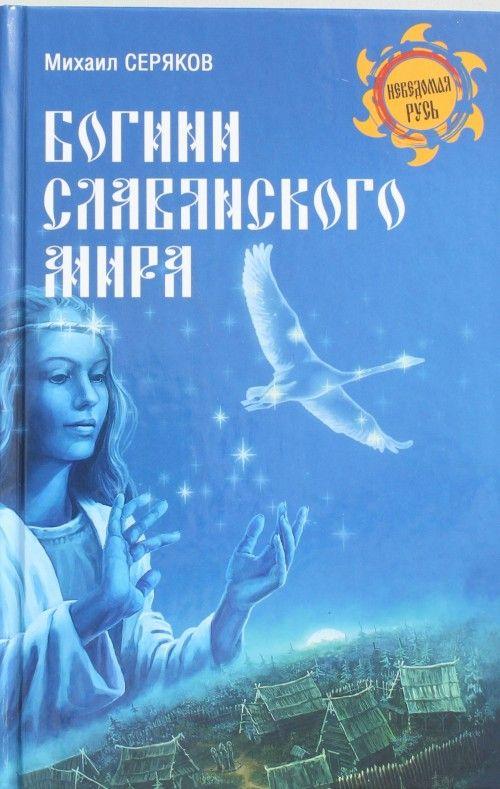 Bogini slavjanskogo mira