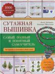 Sutazhnaja vyshivka: samyj polnyj i ponjatnyj samouchitel