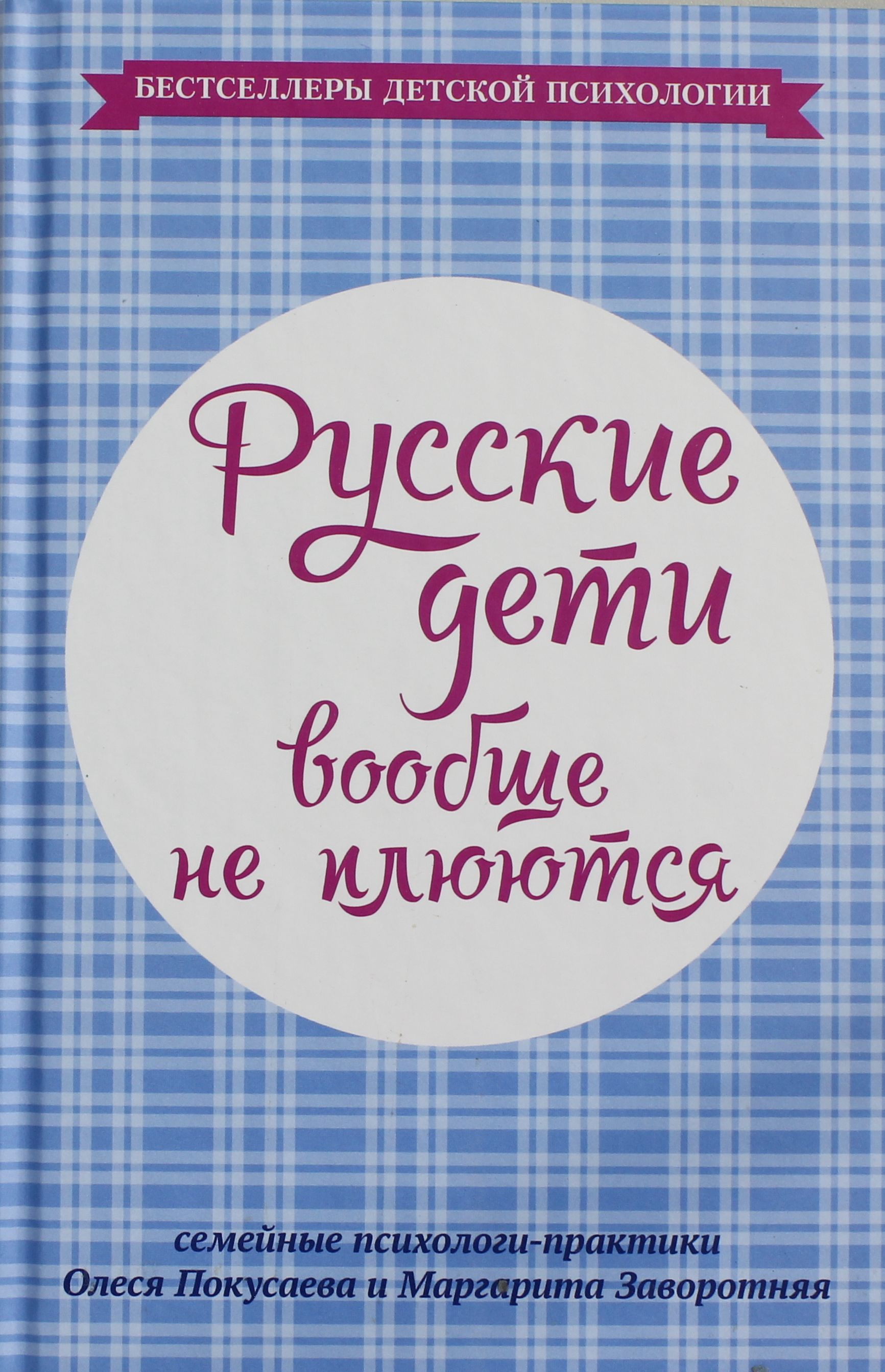 Russkie deti voobsche ne pljujutsja