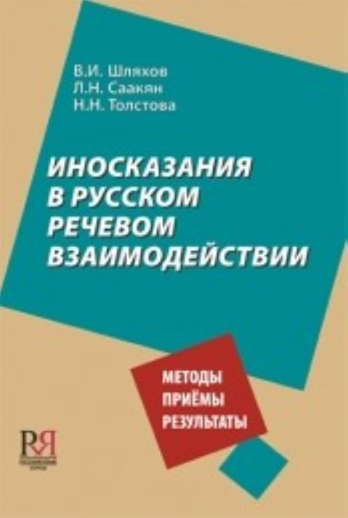 Inoskazanija v russkom rechevom vzaimodejstvii