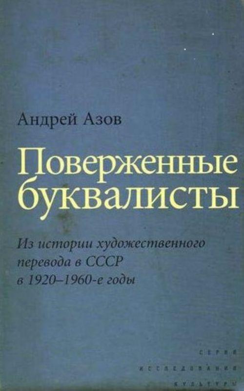 Poverzhennye bukvalisty. Iz istorii khudozhestvennogo perevoda v SSSR v 1920 -1960-e