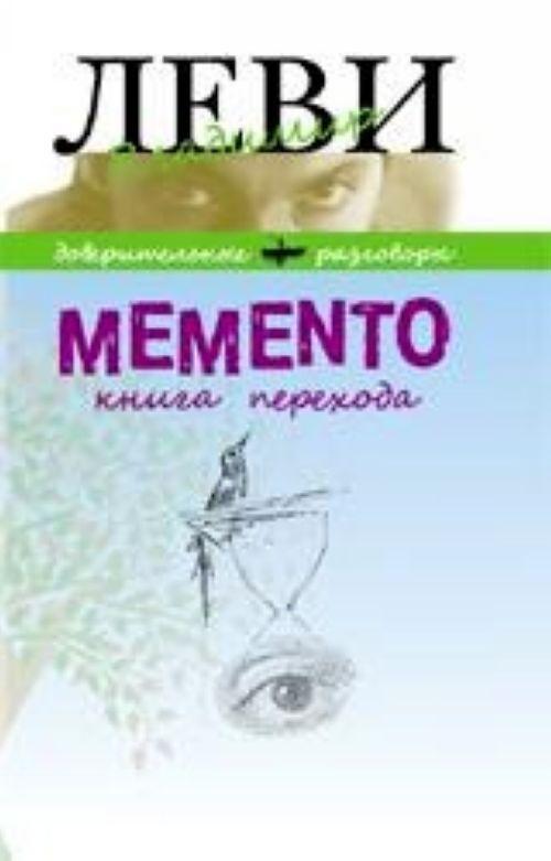 Memento. Kniga perekhoda