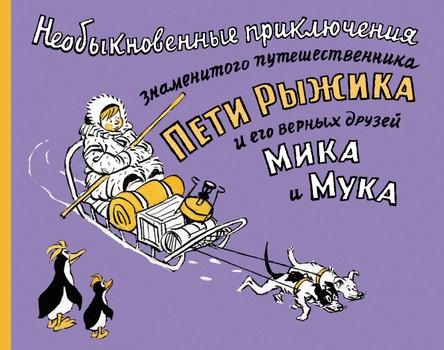 Neobyknovennye prikljuchenija znamenitogo puteshestvennika Peti Ryzhika i ego druzej Mika i Muka