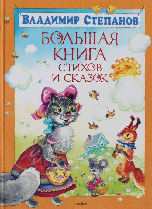 Bolshaja kniga stikhov i skazok.