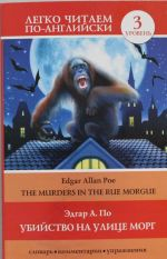 The Murders in the Rue Morgue. Level 3. Intermediate. Book in English language
