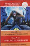 The Murders in the Rue Morgue. Level 3. Intermediate. Book in English language