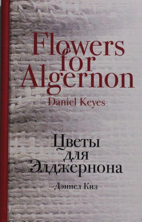 Tsvety dlja Eldzhernona