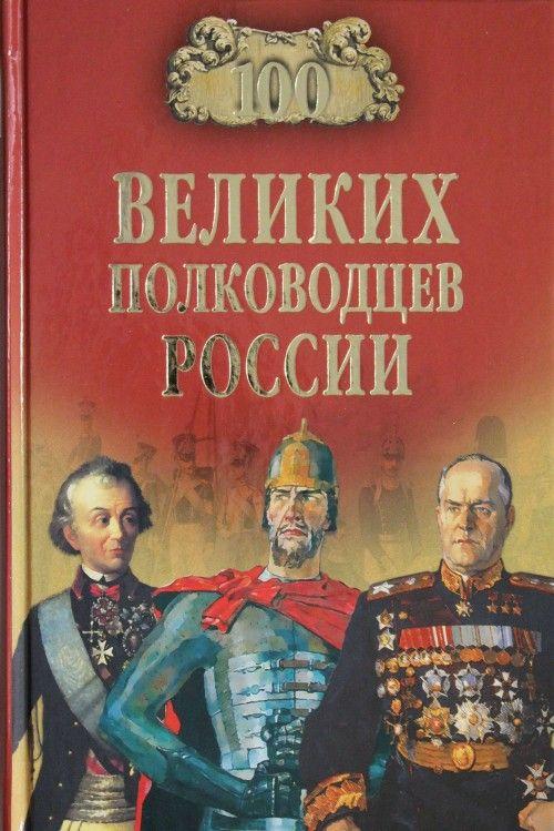 100 velikikh polkovodtsev Rossii
