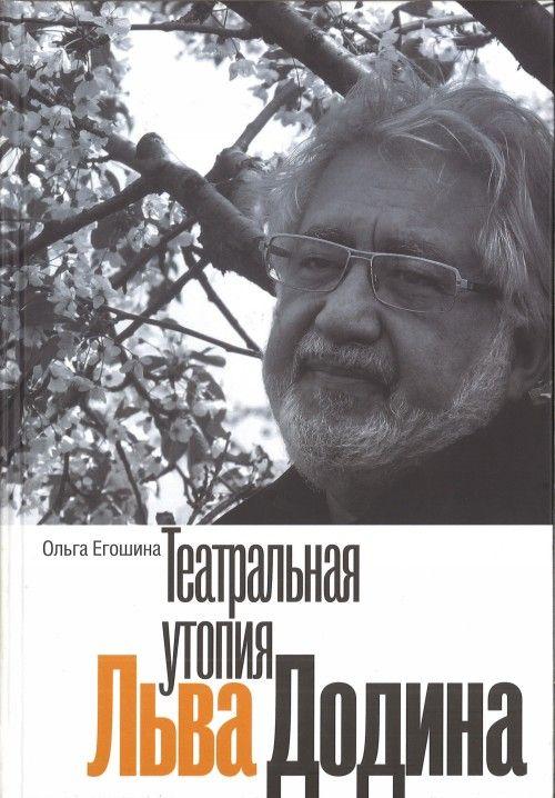 Teatralnaja utopija Lva Dodina