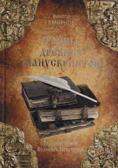 Tajny drevnikh manuskriptov. Velikie knigi Velikogo Novgoroda