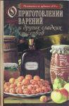 O prigotovlenii varenij i drugikh sladkikh konservov (s risunkom)