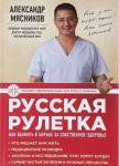 Russkaja ruletka: Kak vyzhit v borbe za sobstvennoe zdorove