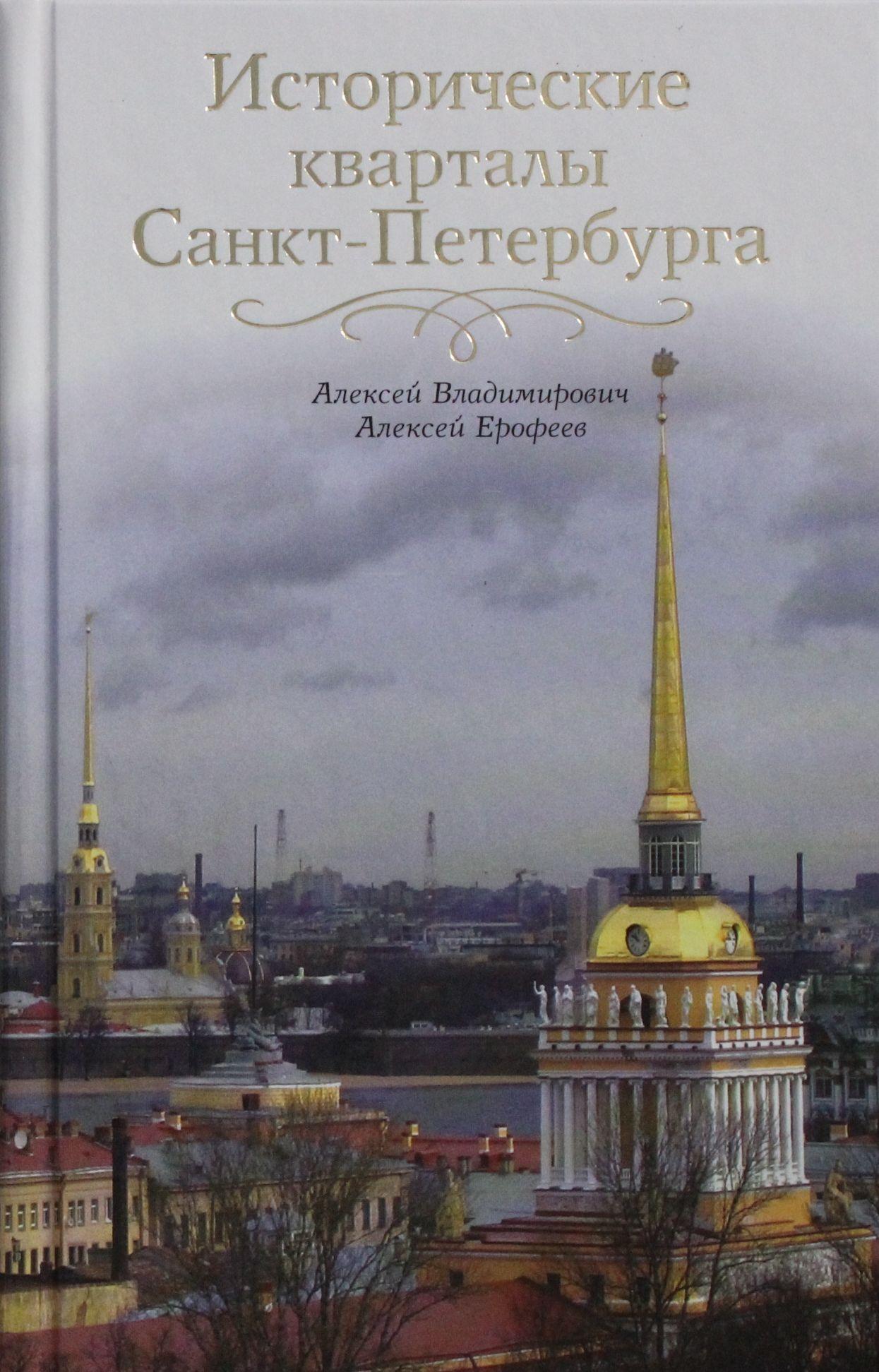 Istoricheskie kvartaly Sankt-Peterburga