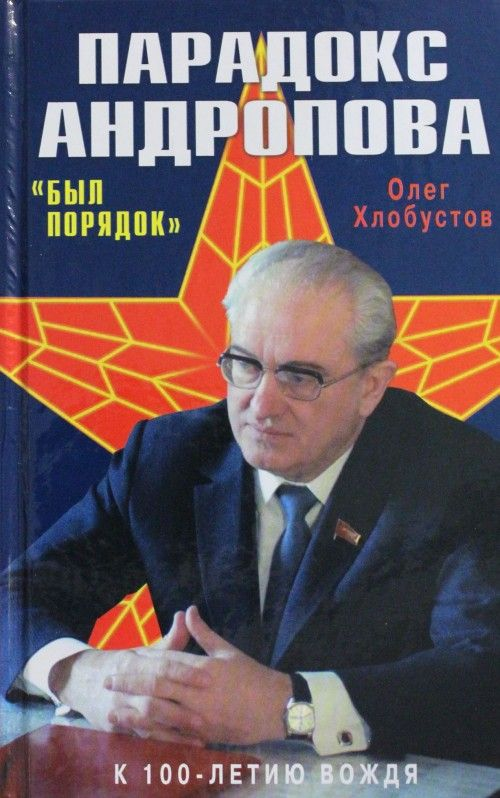 Парадокс Андропова.
