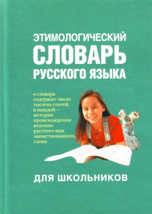 Этимологический словарь русского языка для школьников.
