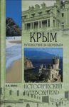 Krym. Puteshestvie za zdorovem