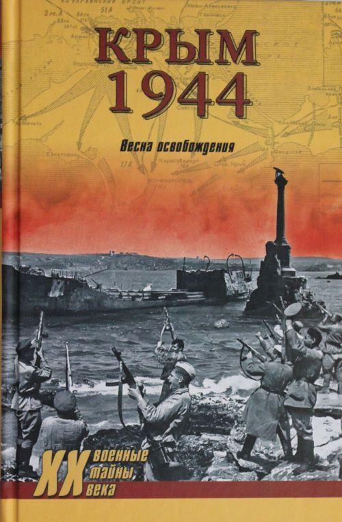 Krym 1944.Vesna osvobozhdenija