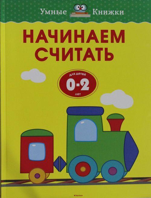 Начинаем считать (0-2 года) Умные книжки 0-2 года